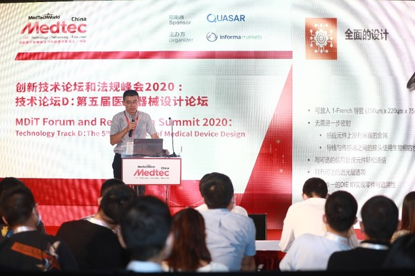 2020Medtec中国展赞助会议现场