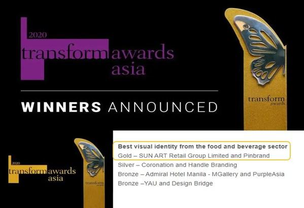 好麦荣获Transform Awards亚洲食品和饮料行业最佳VI形象设计金奖