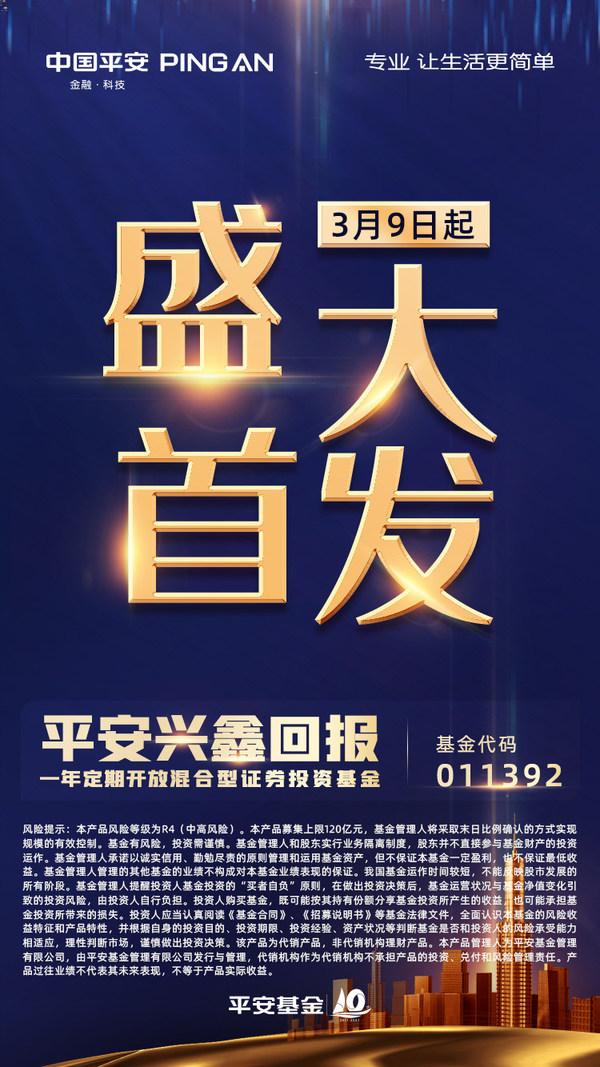 两年两只翻倍基舵手李化松新基平安兴鑫回报一年定开3月9日发售