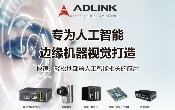 凌华科技携AI机器视觉解决方案亮相2021中国(上海)机器视觉展
