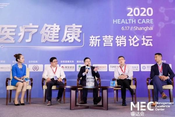 睿达会MEC医疗健康新营销论坛将于3.25在上海举行,助力健康中国