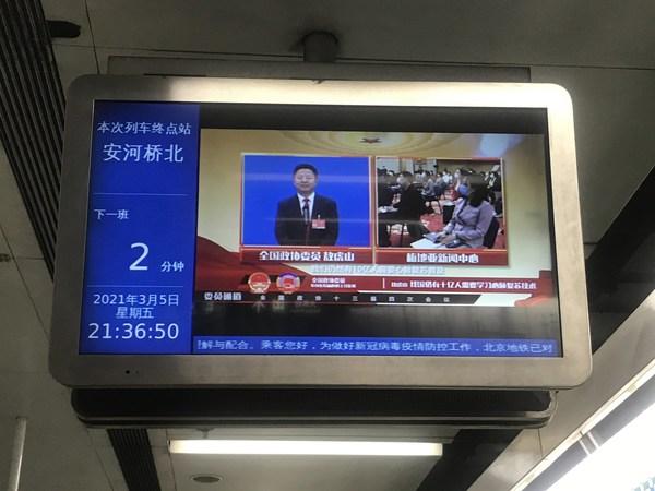 《委员通道》在京港地铁4号线播出