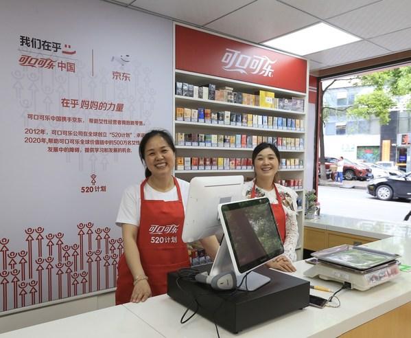 """首家可口可樂中國""""5by20計劃""""京東合作智慧型便利店在湖南長沙試運營"""