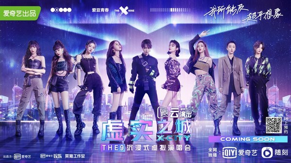 iQIYI Ushers in Next-Generation of Entertainment with Launch of China's First Extended Reality (XR) Cloud Show