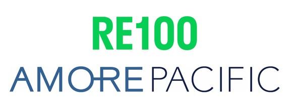 爱茉莉太平洋成为韩国化妆品行业首位加入RE100倡议企业