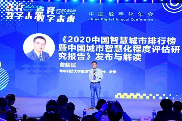 《2020中国49城市智慧程度排行榜》白皮书发布