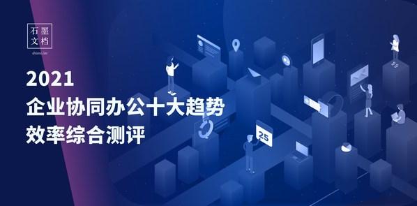 石墨文档重磅发布:2021 中国企业协同办公十大趋势及效率测评