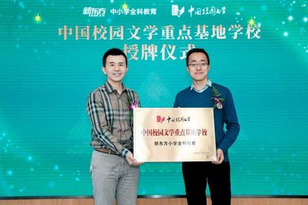 新东方与《中国校园文学》达成多层次合作,致力提升学生语文综合素养