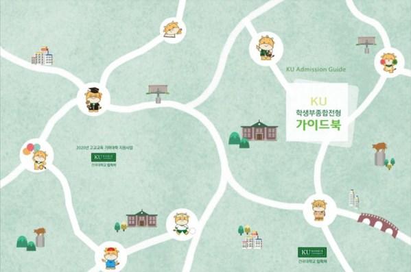 건국대학교, KU학생부종합전형 가이드북 제작 및 배포
