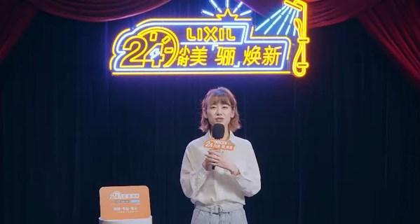 """骊住集团携手脱口秀演员赵晓卉推出""""24小时美'骊'焕新""""服务"""