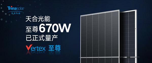 天合光能发布670W至尊组件,组件效率达21.6%,600W+势不可挡