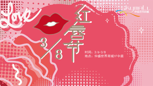 """""""红唇笑,世界俏"""" 仲盛世界商城举办红唇节主题活动"""