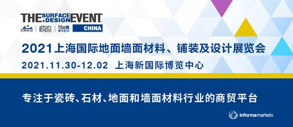 2021上海国际地面墙面材料、铺装及设计展汇聚高品质观众