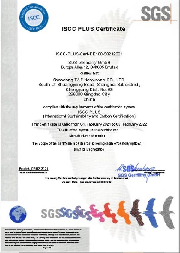 山东天富获SGS国际可持续发展与碳认证(ISCC)