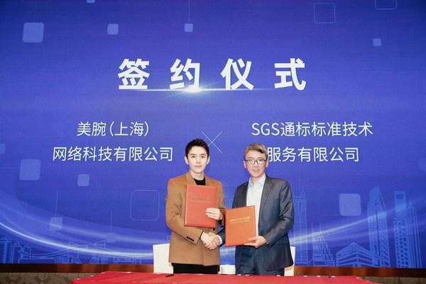 SGS与李佳琦所属美腕公司达成战略合作 为直播电商提供品控服务