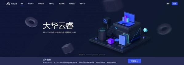 大华云睿官网:https://www.cloud-dahua.com/