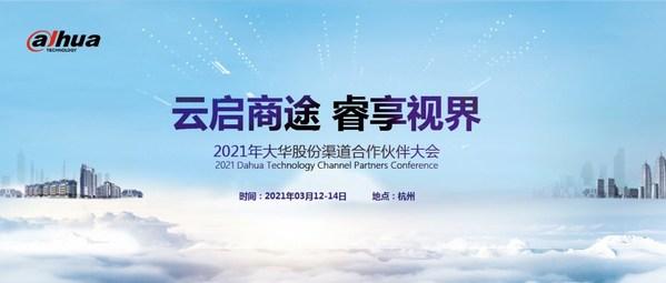 云启商途 睿享视界 -- 2021年大华股份渠道合作伙伴大会顺利举行