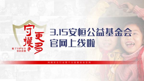 315安恒公益基金会官网上线-企业公民,责任为先