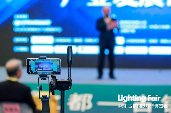 第26届古镇灯博会携2500+品牌与春共舞谱华章