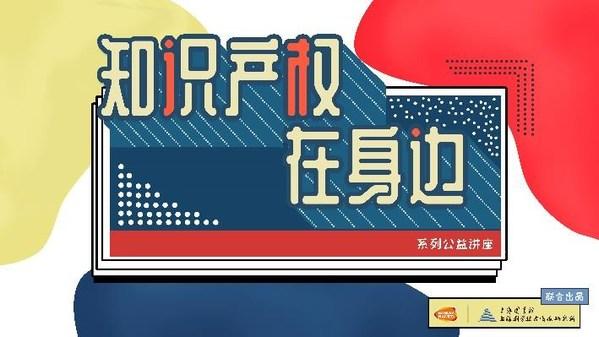 """万代南梦宫与上海图书馆联合出品""""知识产权在身边""""系列公益讲座"""