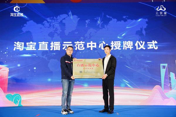 阿里集团淘宝内容电商事业部总经理玄德(左)和颖上云裳城董事长尹俊(右)合影