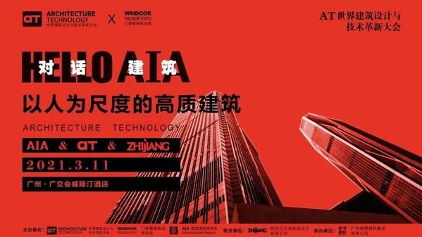 AT大会 | 杭州之江推动建筑人性化,高质发展