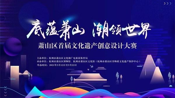 杭州市萧山区首届文化遗产创意设计大赛正式启动