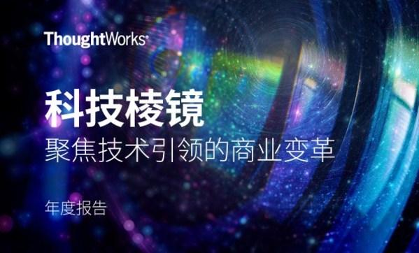 思特沃克发布2021《科技棱镜》,聚焦技术引领商业变革