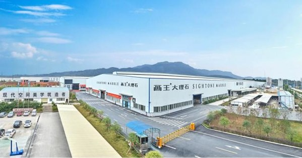 画王大理石生产基地