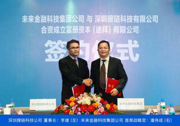 未来金融科技与SOSOB签署战略合作协议