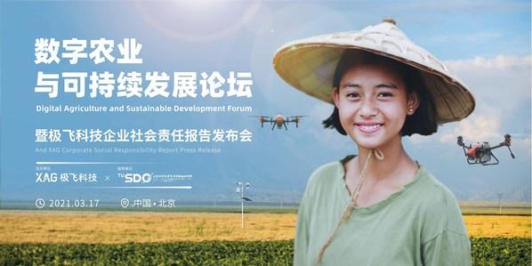 极飞科技举办数字农业与可持续发展论坛,发布2020年企业社会责任报告