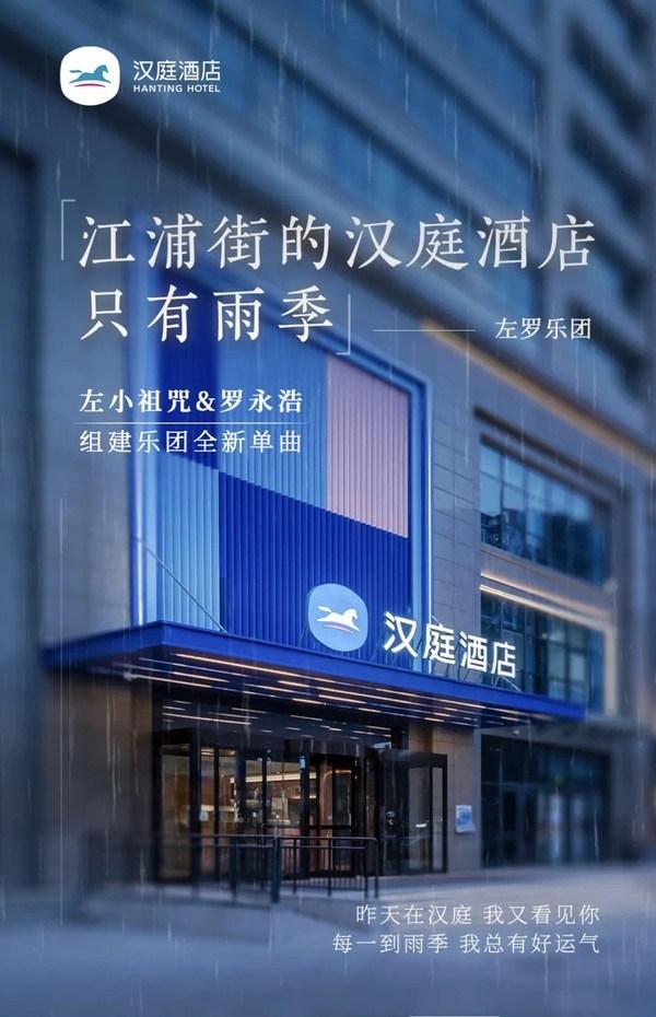 汉庭酒店专属歌曲发布 由左小祖咒和罗永浩创作