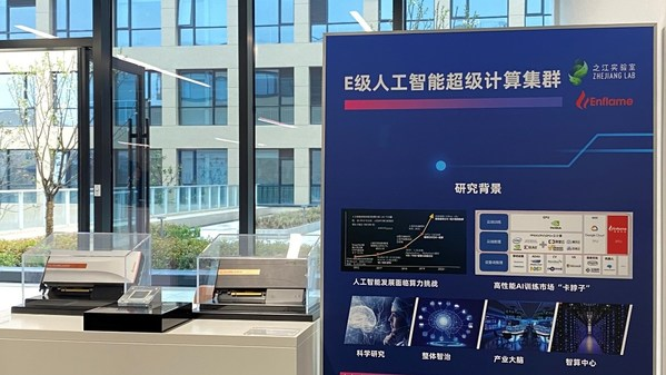 燧原-之江人工智能芯片联合研究中心