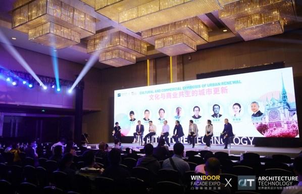 2021AT大会;《文化与商业共生的城市更新高峰论坛》完美落幕