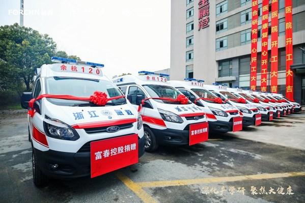 张国标公益基金向余杭区捐赠10辆救护车