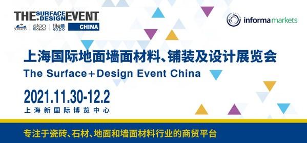 2021上海国际地面墙面材料及设计展SURFACES China同期三展联动 跨平台资源共享