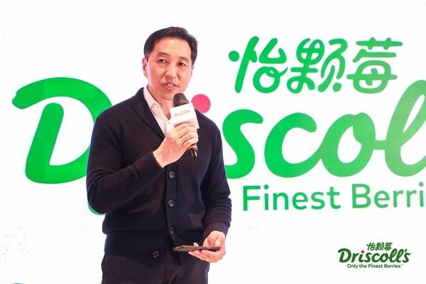 Driscoll's怡颗莓媒体沙龙活动在京成功举办