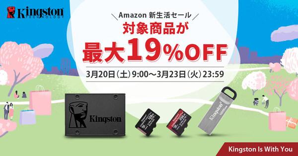 KingstonがAmazonで期間限定の「新生活セール」に参加:SSD、メモリーカード、USBドライブの価格を最高19%割引