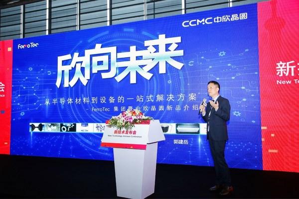 中欣晶圆2021 SEMICON China展览暨新技术发布纪实