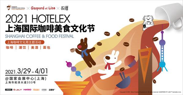 2021 HOTELEX上海国际咖啡美食文化节首度引入IP联名