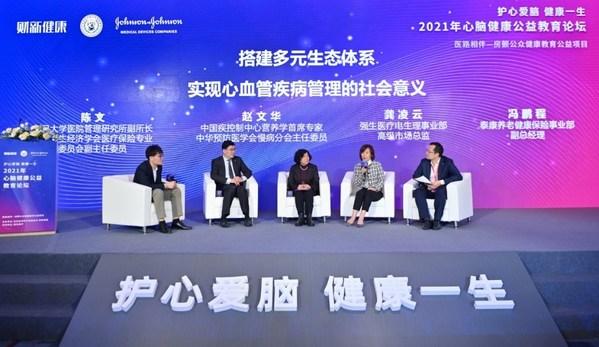 强生医疗携手北京白求恩公益基金会倡导心脑健康综合管理