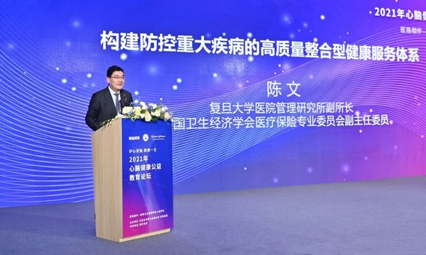 复旦大学药物经济学研究与评估中心主任陈文教授发表主旨演讲