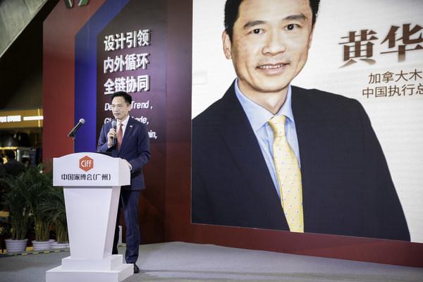 加拿大木业执行总裁黃华力先生致辞