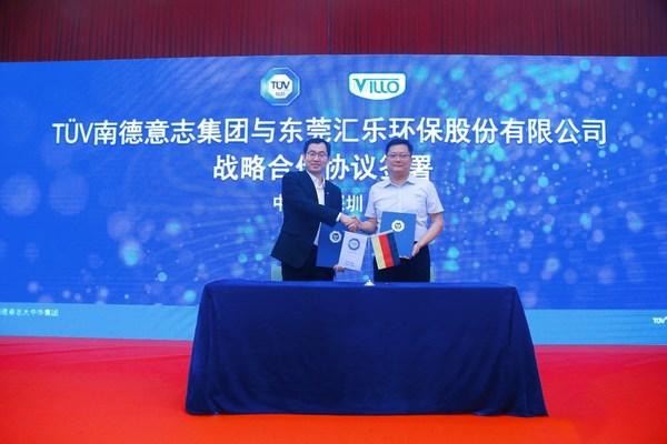 TUV南德与汇乐环保签署战略合作协议