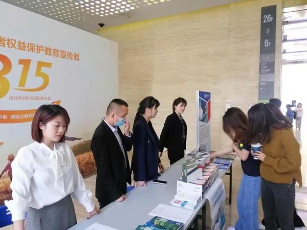 长生人寿四川分公司积极开展3-15消费者权益保护教育宣传周活动