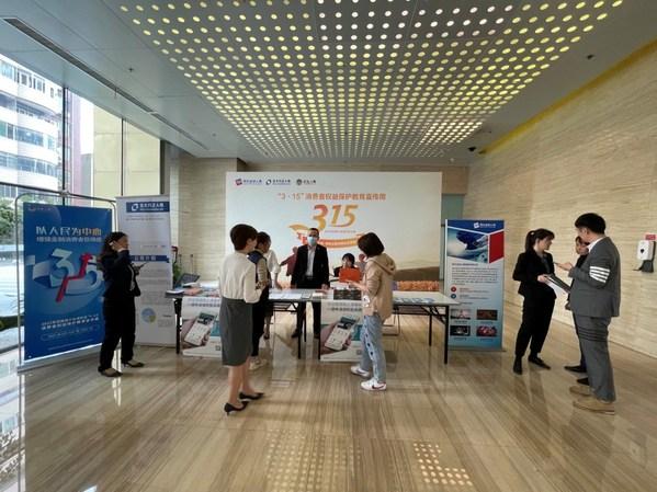 长生人寿四川分公司积极开展3・15消费者权益保护教育宣传周活动