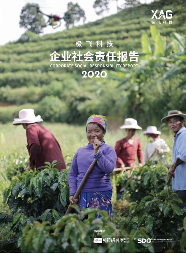 中国农业科技首份社会责任报告:极飞科技助推农村成新经济增长点