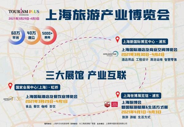 上海旅博会主题展,畅想旅游再出发