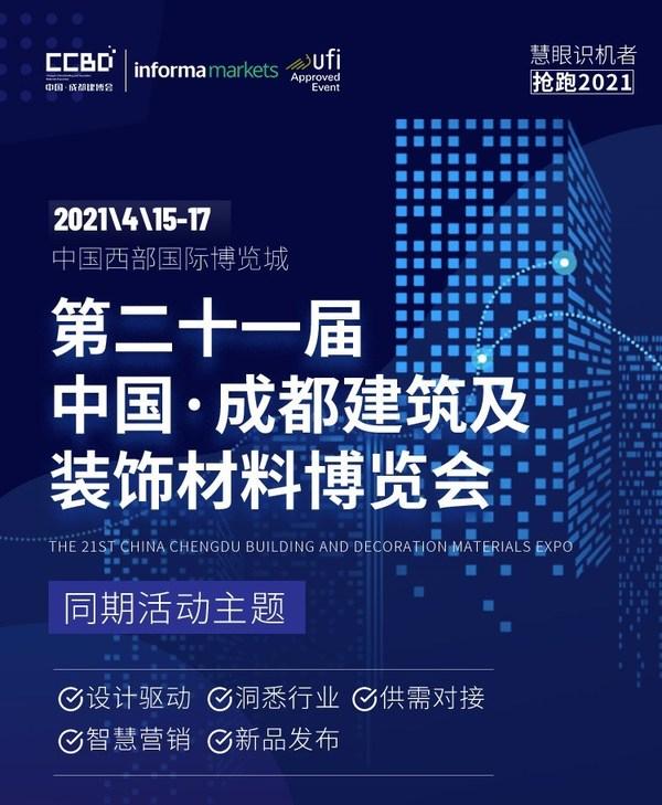 30+活动,五大主题,众多大咖齐聚2021中国成都建博会