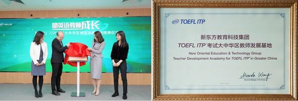 亚洲首家,新东方引入学院托福作为教师评估工具